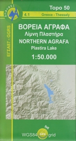 4.1 Northern Agrafa. Plastira Lake